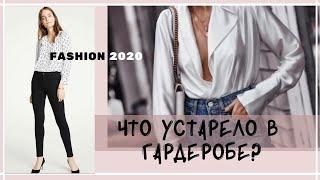 Что устарело и уже не модно Базовый ГАРДЕРОБ на осень I что носить 2020