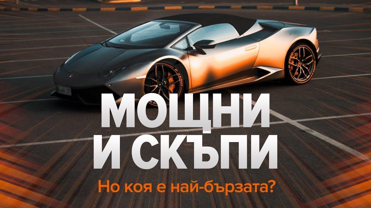 Lamborghini Huracan Spyder срещу Bentley Continental GT срещу Ducati Panigale | ТРЕЙЛЪР НА AUTODOC