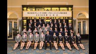 テレックス関西&アロージャパン 2018年度入社式.