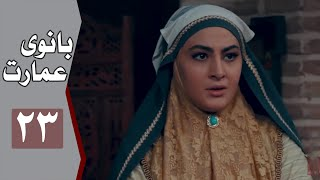 Download Video Banooye Emarat - Part 23 | سریال بانوی عمارت - قسمت 23 MP3 3GP MP4