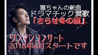 2017年、NHK紅白歌合戦に3年連続出場を果たし、今年デビュー18年目を迎...
