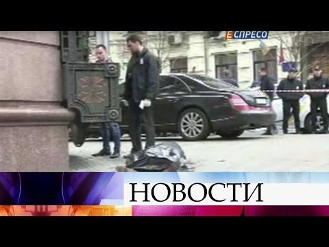 ВКиеве убит экс-депутат Госдумы РФДенис Вороненков, нападавший ранен инаходится вбольнице.