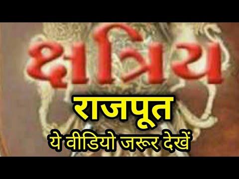 राजपूताना क्षत्रिय धर्म याद रखे सभी राजपूत - सच्चा राजपूत वही है | RANA  RAJPUTANA