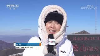 [北京2022]国家高山滑雪中心开始造雪压雪工作|体坛风云 - YouTube