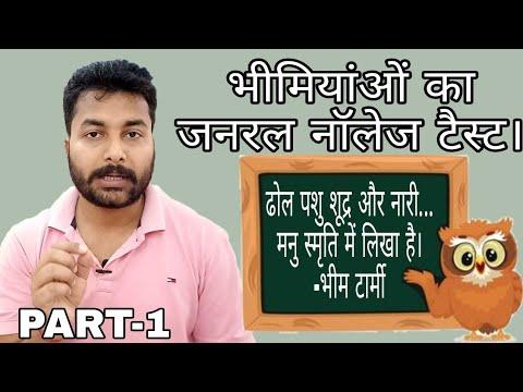 क्यों भीमवादी पर भडक उठे अंकुरार्य? Bheem Sena Exposed