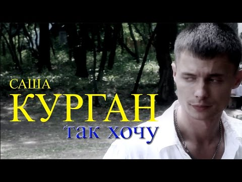 Александр Курган – Так хочу (Видеоклип)
