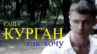 Download Александр Курган – Так хочу (Видеоклип) Mp3 and Videos
