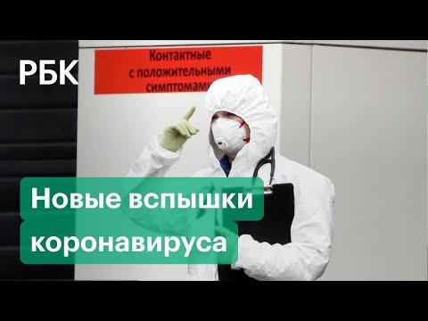 В Москве вернули ограничения из-за коронавируса. Распространение коронавируса в России и в мире