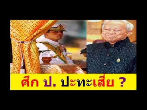 ศึก ป. ปะทะเสี่ย ?  ลุงสมชาย 15 ตอนที่ 1 โดย Siam Republic 555 @12 เม.ย. 2016