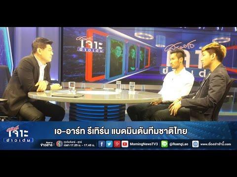 เจาะข่าวเด่น เอ-อาร์ท รีเทิร์น แบดมินตันทีมชาติไทย (03 ก.พ.58)