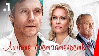 Личные обстоятельства (1 серия) (2012) сериал
