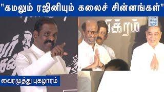 vairamuthu-open-talk-about-rajini-kamal-k-balachandar-kamal-60-hindu-tamil-thisai
