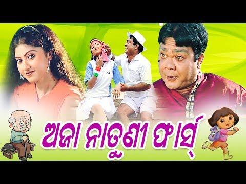 Funny Song - AJA NATUNI FARSH || Sarthak Music