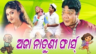 Funny Song - AJA NATUNI FARSH || Sarthak Music | Sidharth TV