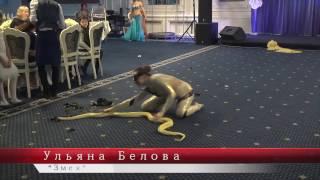 Танцует Ульяна Белова - танец  змеи  -