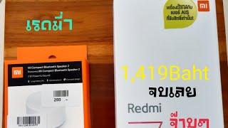 เรดมี่ 7 #Redmi 7 ชี้เป้าของถูก และดี