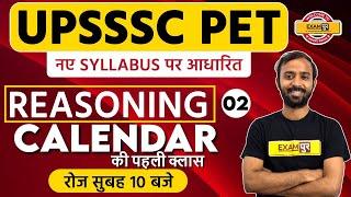 UPSSSC PET   UPSSSC PET Exam Syllabus   UPSSSC PET Reasoning  By Deepak Choudhary Sir   02  CALENDAR