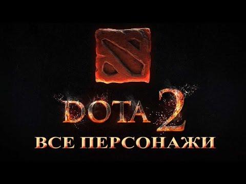 видео: dota 2 - Все персонажи