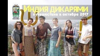 видео Отдых в Гоа, как организовать поездку