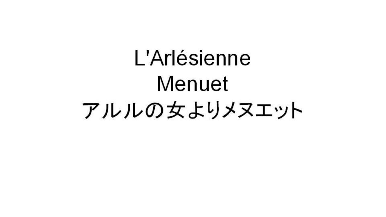 メヌエット アルル の 女