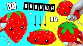 DIY Сквиши КЛУБНИКА 3D | Как сделать СКВИШИ | НОВЫЙ СПОСОБ | Игрушки антистресс Squishy |