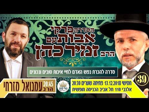 פרקי אבות חלק 39 HD הרב זמיר כהן במסרים לחיים HD