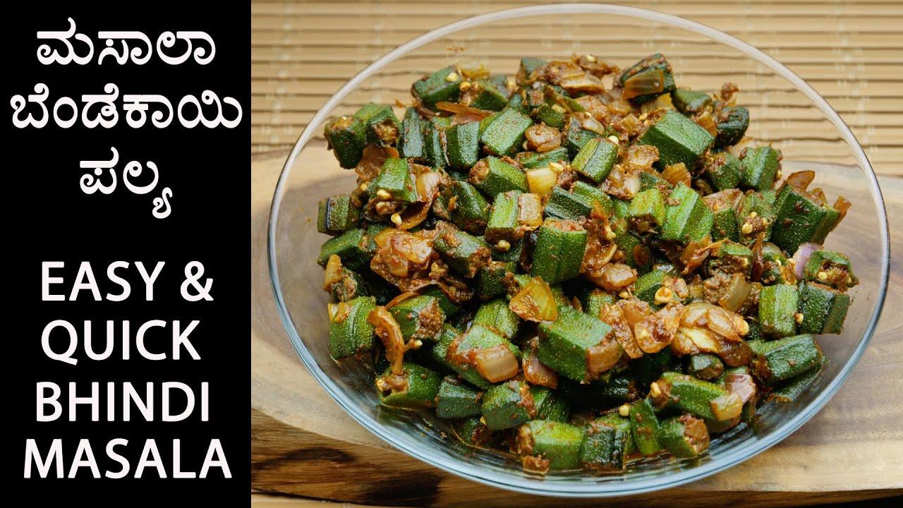 ಮಸಾಲಾ ಬೆಂಡೆಕಾಯಿ ಪಲ್ಯ ಸುಲಭವಾಗಿ ಮತ್ತು ರುಚಿಕರವಾಗಿ ಮಾಡಿ ನೋಡಿ l Easy & Quick Bhindi Masala | in kannada