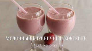 Sutli qulupnayli kokteyl | Молочный клубничный коктейль (UZB/РУС)