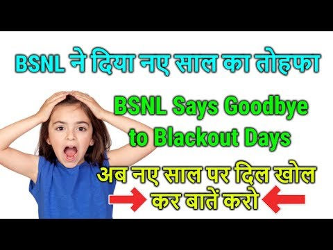 BSNL New Year Offer |  BSNL ने अपने यूजर्स को दिया नए साल का तोहफा