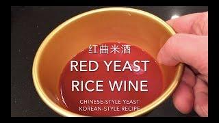 Red yeast rice wine 红曲米酒 Chinese-style yeast, Korean-style recipe [CC]