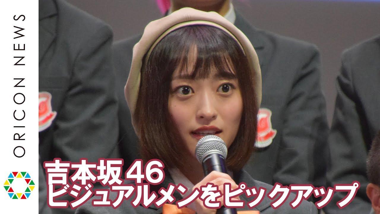 三 秋里 歩 吉本 坂 46 よしもとニュースセンター :...