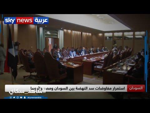 استمرار مفاوضات سد النهضة بين السودان ومصر وإثيوبيا  - نشر قبل 50 دقيقة