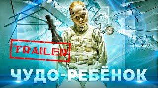 Чудо-ребёнок HD 2017 (Фантастика, Триллер, Драма) / Prodigy HD | Трейлер на русском