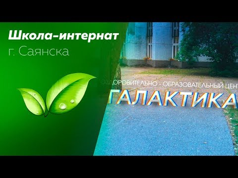 """ООЦ """"Галактика"""" - поездка в лагерь   1 часть"""