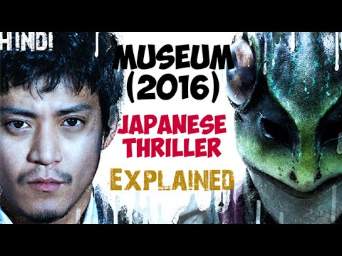 Museum (2016) Ending Explained In Hindi | Japanese crime thriller |Movies Explanations In Hindi