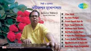 Jatileswar Mukherjee Special | E Kon Sokal | HD Audio Jukebox