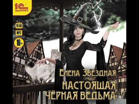 Елена Звёздная – Настоящая черная ведьма. [Аудиокнига]