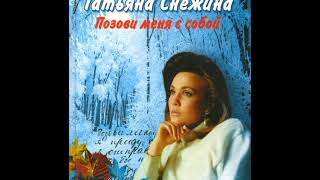Татьяна Снежина - Позови меня с собой