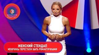 Женский стендап: Ирина Сопонару - А предложение он сделал на фоне холодильника