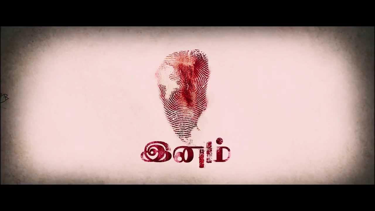 Inam Ceylon   First Look Teaser 720p