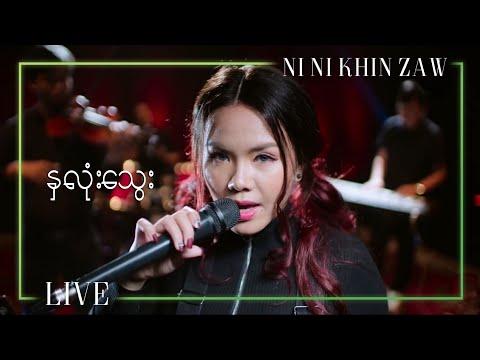 နွလံုုးေသြး (Bloody Red) - Ni Ni Khin Zaw (Unplugged Version)
