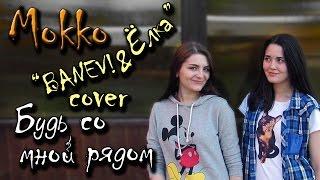 Ёлка & BANEV!  - Будь со мной рядом (cover mokko)