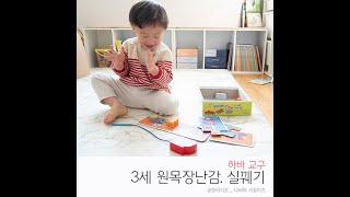 하바 원목교구 / HABA / 원목장난감 / 나비타월드…