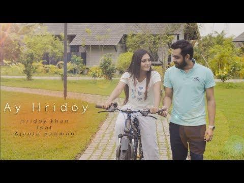 Ay Hridoy Lyrics (এ হৃদয়) – Hridoy Khan, Ajanta Rahman