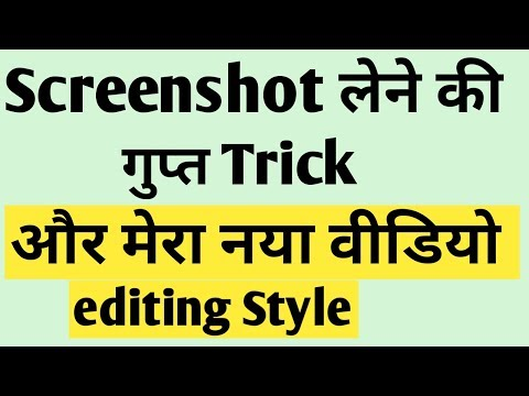 screenshot secret trick for Android mobile and video editing update on my channel ||