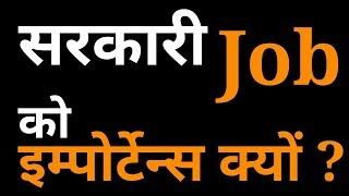 सरकारी नौकरी को Importance क्यों ? | Reason Of Government Job Importance in Society | Career Tips