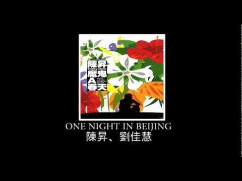 One Night in Beijing 陳昇、劉佳慧