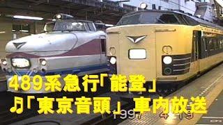 【車内放送】夜行急行「能登」(489系 東京音頭 上野到着前)