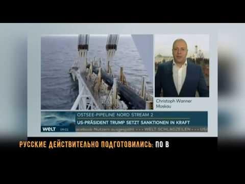 Welt - Русские подготовились к санкциям США против СП-2