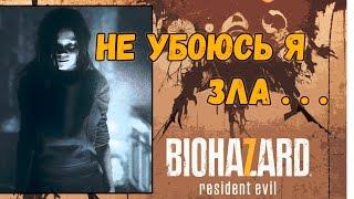 Resident Evil 7 Гайд. Как убить всех боссов на безумии?